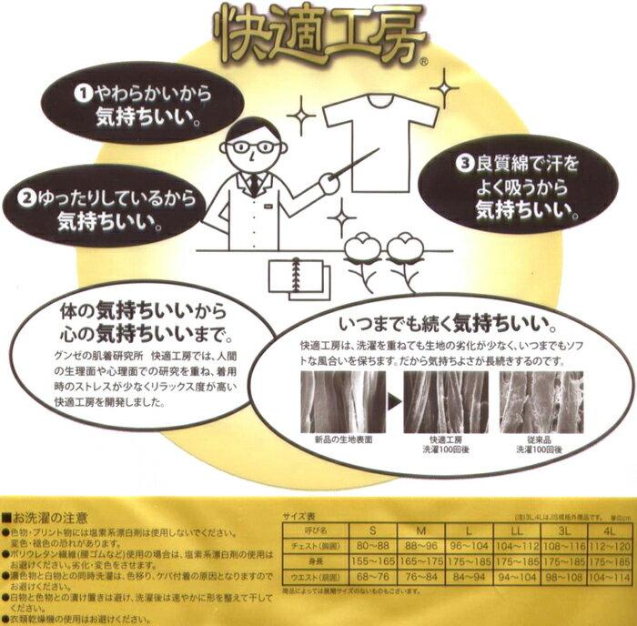 快適工房 クレープ ランニングシャツ Mサイズ...の紹介画像2