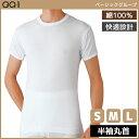 ショッピングUNDER GQ-1 ベーシック 半袖丸首Tシャツ Sサイズ Mサイズ Lサイズ グンゼ GUNZE 綿100%   メンズ 紳士 男性 半袖 半そで tシャツ 肌着 紳士肌着 男性下着 インナー インナーシャツ メンズインナーシャツ インナーtシャツ アンダーウェア アンダーウエア アンダーシャツ