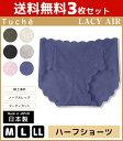 送料無料3枚セット Tuche トゥシェ LACY AIR レーシーエアー ハーフショーツ パンツ グンゼ GUNZE 日本製 | レディス レディースインナー 婦人肌着 女性下着