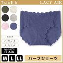Tuche トゥシェ LACY AIR レーシーエアー ハーフショーツ パンツ グンゼ GUNZE 日本製 | レディス レディースインナー 婦人肌着 女性下着