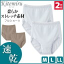Kitemiru キテミル のびのび速乾 フルショーツ 2枚...