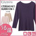 Kitemiru キテミル うる温 8分袖インナー 長袖シャ...