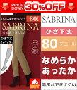 30%OFF SABRINA サブリナ 毛玉ができにくい く...