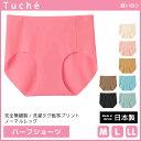 Tuche トゥシェ 完全無縫製 縫い目0 ゼロ ハーフショーツ グンゼ GUNZE 日本製 パンツ...