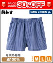 30%OFF COMME CI COMME CA コムシコム...