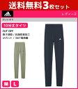 送料無料3枚セット adidas アディダス カットオフ 1...