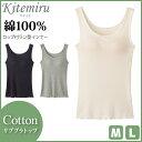 Kitemiru キテミル カップ付きラン型インナー リブブラトップ グンゼ GUNZE   女性 婦人 レディース レディス インナー 下着 肌着 ブラトップ タンクトップ キャミ キャミソール ブラタンクトップ カップ付き カップつき カップ付きタンクトップ カップ付きインナー 綿100