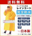 【ポイント2倍】【送料無料】【日本製】【Child Wear】完全防水ランドコート(ランドセル対応)(70cm・75cm・80cm・85cm・90cm・95cm・100cm)【レインコート・カッパ・合羽・雨ガッパ・雨具】【通販】[auktn][02P26Apr14]