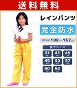 送料無料 Child Wear 完全防水レインスラックス 6...