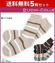 送料無料5足セット UCHI-COLLE ウチコレ 裏起毛 ...