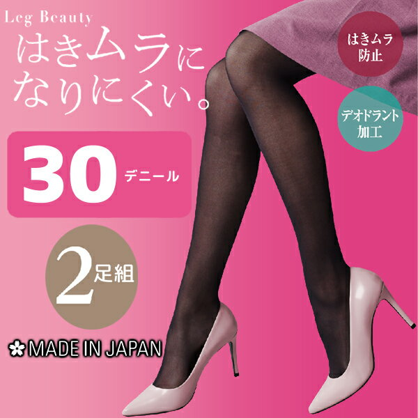 Leg Beauty はきムラになりにくい 30...の商品画像