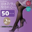 Leg Beauty はきムラになりにくい 50デニールタイ...