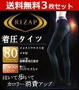 送料無料3枚セット RIZAP ライザップ 80デニール着圧タイツ はいて歩いてカロリー消費