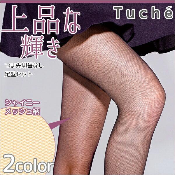 Tuche トゥシェ 上品な輝き シャイニーメッ...の商品画像