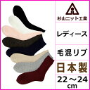 杉山ニット工業 EM美人 婦人毛混リブ レディースソックス 日本製 くつした くつ下 靴下 通販