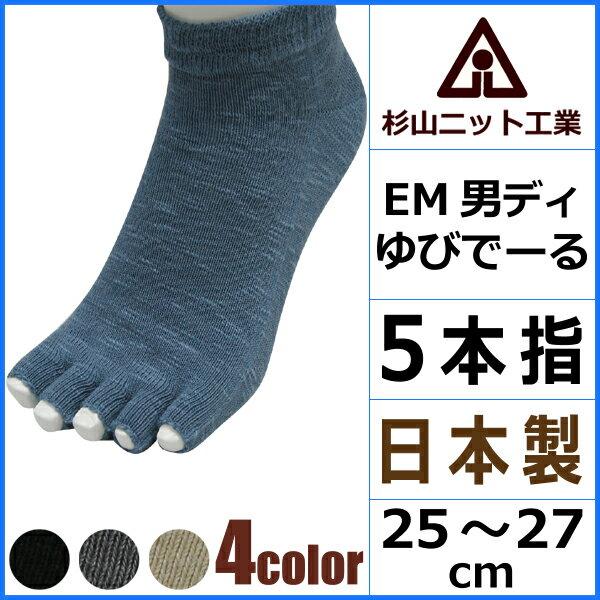 杉山ニット工業 EMソックス EM男ディ メンズソックス つま先なし 5本指 ゆびでーる 日本製 くつした くつ下 靴下