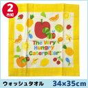 林タオル はらぺこあおむし ウォッシュタオル ジューシー 34cm×35cm 2枚組 The Very Hungry Caterpillar ハンドタオル キャ...