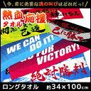 林タオル 熱血応援シリーズ ロングタオル スポーツタオル 3...