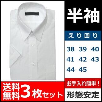3 設置 38-45 超級容易照顧深海洋集合男式短袖襯衫白色襯衫店短袖襯衫白襯衫襯衫 | 短袖襯衫白襯衫襯衣白襯衫男士襯衫