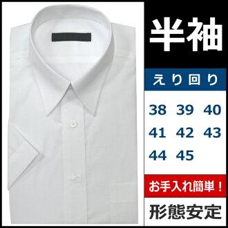 從 38 到 45 超級容易照顧深海洋集合男式短袖襯衫襯衫 | 短袖襯衫白色襯衫白色襯衫連衣裙短袖形狀穩定學生男式襯衫的婚禮 Y 襯衫白色 Y 襯衫辦公室 02P01Oct16
