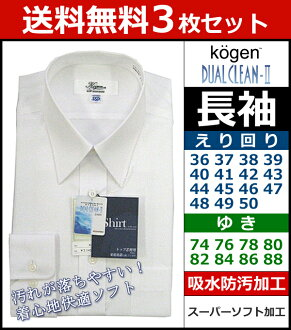 3 設置一點錢! 36-74-50-84 直到高原 DUALCLEAN 男裝長袖襯衫白色襯衫存儲長袖襯衫白色襯衫襯衫 | 長袖襯衫白色襯衫襯衫白色襯衫男裝襯衫
