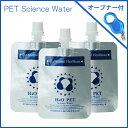 H4O PET 20本セット +キャップオープナー付! 水素...