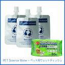 キャンペーン!今ならウェットティッシュ付!【H4O PET 10本セット】水素水 ペットサイエンスウォーター