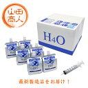 【新登場!】H4O -600mv 230ml×15本 <シリンジ付> 水素水 ペットウォーターとしても利用可能! h4o