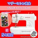 【新商品】【32色糸セットプレゼント♪】シンガーミシン SINGER Amity SN20D 電動