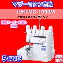 【送料無料】ジューキ JUKI シュルル MO‐1000Mミシン ロックミシン かがり縫い 簡単 2本針4本糸 オーバーロックミシン かんたん糸通し