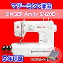 【新商品】シンガーミシン SINGER Amity SN20...