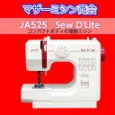 ジャノメ(JANOME) コンパクト電動ミシンsewD`Lite JA525【送料無料】【ミシン】【コンパクト】【みしん】【本体】【初心者】