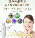 和漢エキスと優れた保湿力で、敏感なお肌を鎮静、しっとりと肌を守る化粧水。 ※1回の使用料:2-3滴(2ml) ※使用期間目安:毎日のご使用で約2〜3ヶ月分です。