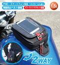ROUGH&ROAD (ラフ&ロード) バイク用 タンクバッグ WFタンクポーチ カーボン 1.5L RR9226CB