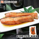 越後/新潟の郷土料理 鮭焼漬3入×2パック...