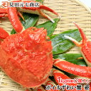 【送料無料】簡単調理 ボイル済ずわい蟹2尾(1Kg前後) かに/カニ/ずわい/ズワイ/かに 通販/お取り寄せ かに/かに鍋/