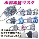 ショッピング洗えるマスク 土日祝も営業!【即納!】LoveRich 水着素材マスク 紫外線カット 洗えるマスク