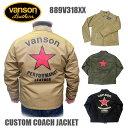 ショッピングVANS 【送料無料】VANSON カスタムコーチジャケット(XXL)バンソン ナイロンジャケット(889V318-XX)ビッグサイズ