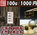 【送料無料】早煮昆布 100g【北海道産・天然】カット済みです!【出し昆布】北海道釧
