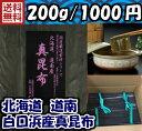 【送料無料】元木の北海道産・徳用だし昆布 200g 【北海道...