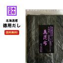 【送料無料】元木の北海道産・徳用だし昆布 200g 【ラッキ...