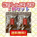 【送料無料】梅おしゃぶり昆布 (都こんぶ製) 80g × 2個セット 計160g 【中野物産】