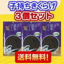 【送料無料】子持ちきくらげ佃煮 3個セット  計450g【ししゃもきくらげ】 魚卵 プ