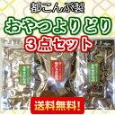 【送料無料】都こんぶ製 おやつよりどり三品セット 【中野物産...