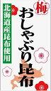 【北海道産】訳あり 梅おしゃぶり昆布 200g (100g ×2個セット)【送料無料】【北海道産 お