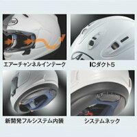 AraiアライRX-7X'RX-7X'フルフェイスヘルメット
