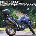 デイトナ DAYTONA 69008 GIVI SR365M スペシャルキャリア ヤマハ XT660X('07〜'08)