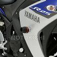 デイトナ DAYTONA 92687 エンジンプロテクター ヤマハ YZF-R25('15) エンジンガード