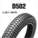 D502 248073 バイク スノータイヤ 2.50-17...