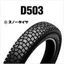 D503 270793 バイク スノータイヤ 2.75-14...